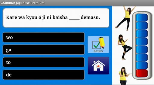 玩教育App|進階日文文法免費|APP試玩