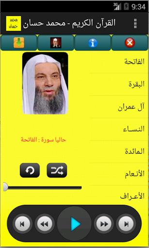 【免費教育App】القرآن الكريم - محمد حسان-APP點子