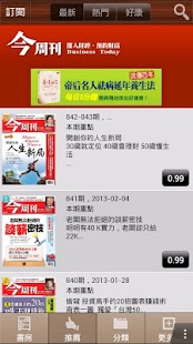 玩免費新聞APP 下載今周刊隨行讀 app不用錢 硬是要APP