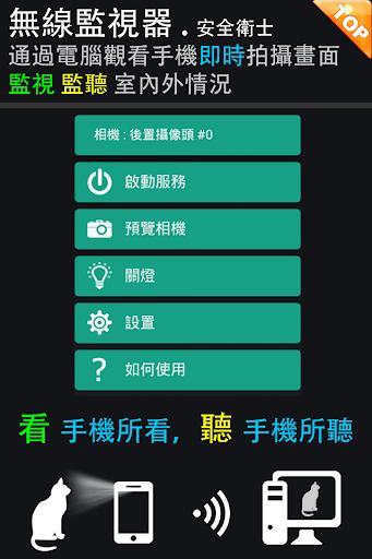 無線監視監聽器 - 攝像頭即時傳輸至電腦 遠端監控室內安全