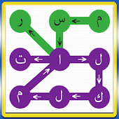 Arabic Words Puzzle