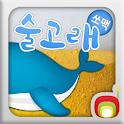 Afro-soaker logo