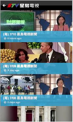 Sing Tao TV - 星島電視 - screenshot