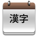 JLPT Kanji Teacher icon