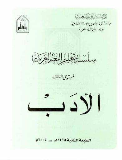 تعليم العربية المستوى الثالث 1