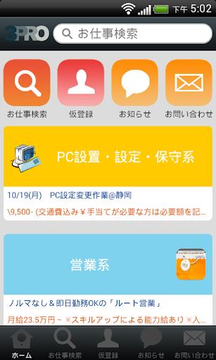 ビジネスにiPadを - アプリケーション - Apple(日本)