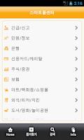 Screenshot of 스마트콜센터