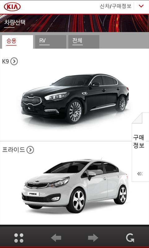 모바일기아 - screenshot