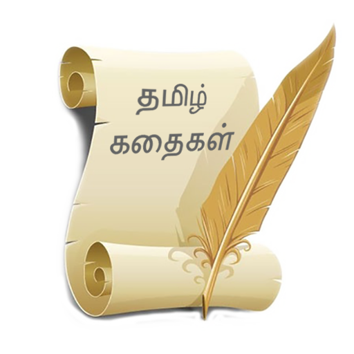 娛樂必備App|Tamil Short Stories LOGO-綠色工廠好玩App