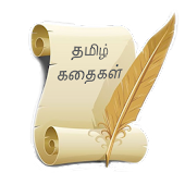 Tamil Short Stories
