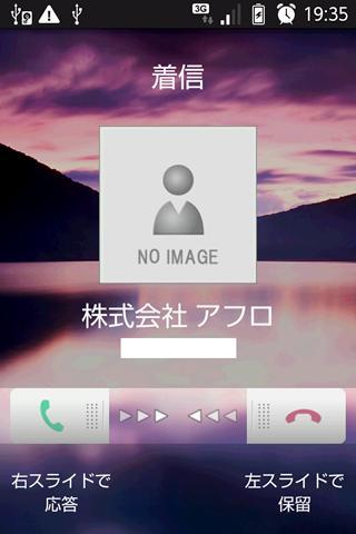 うそ着DX- screenshot