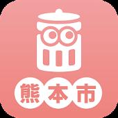 熊本市ごみ減量アプリ~家庭ごみ・資源収集のお役立ち情報~
