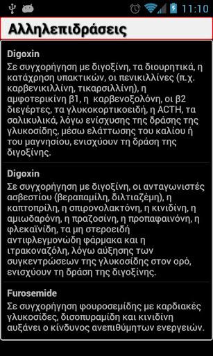 Γαληνός Mobile for PC