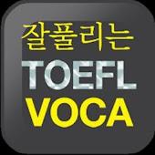 AE 잘 풀리는 TOEFL VOCA