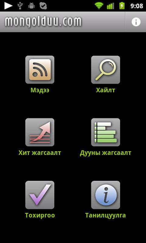 Mongol Duu МонголДуу MongolDuu- screenshot