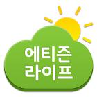수원기후변화체험교육관 에티즌라이프 icon