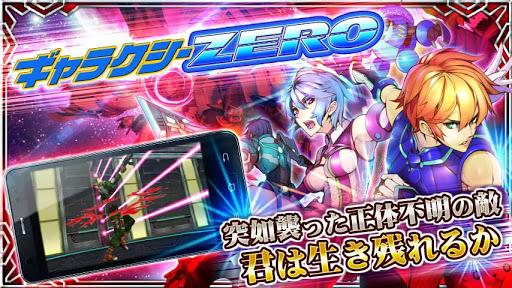 ギャラクシーZERO【ボス狩りRPG】