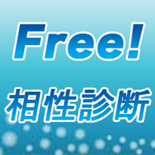 【無料】Free!の相性診断 生活 App LOGO-硬是要APP