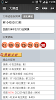 Screenshot of 樂透+