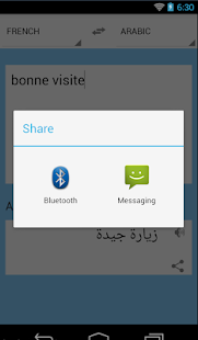 ترجمة فرنسي عربي - screenshot thumbnail