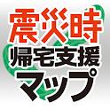 震災時帰宅支援マップ首都圏-2013年版 logo