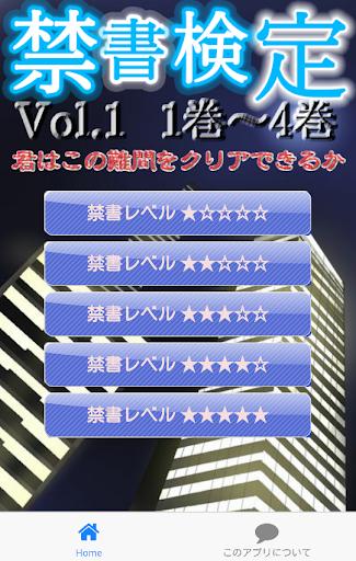 ラノベ・禁書 インデックス 検定 Vol.1