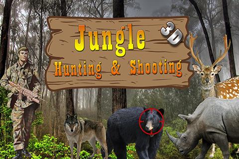 叢林打獵與射擊3D
