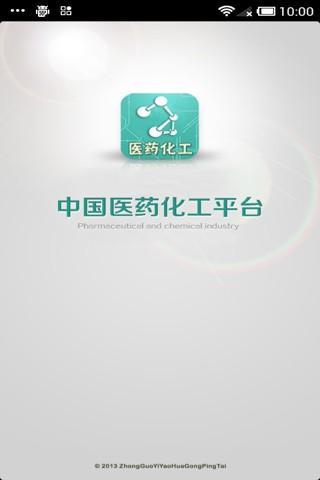 中国医药化工平台