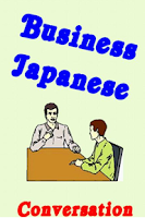 Screenshot of Business Japanese Talking