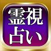 【緊急的中度999】強力霊視占い「奇跡のヒーラー 春日見咲」