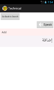 Technical - English To Arabic - screenshot thumbnail