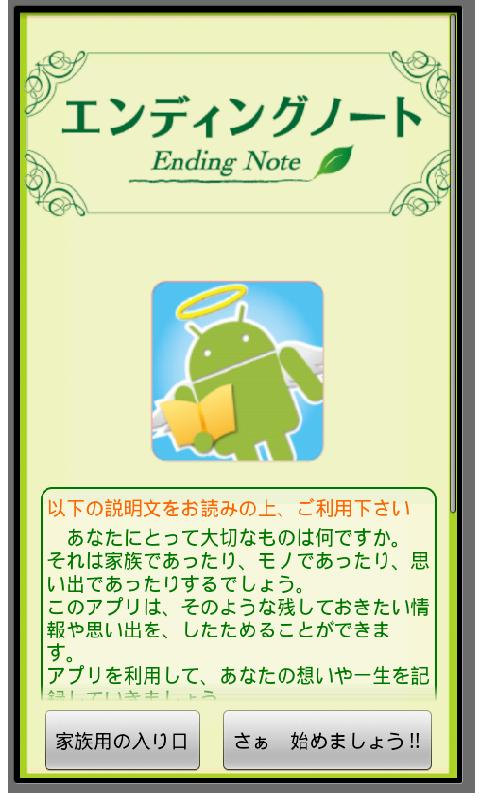 エンディングノート ~絆~ Free- screenshot