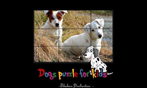子供のための犬のパズル