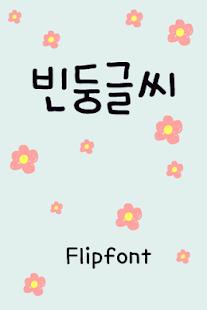 AaLoafAround™ Korean Flipfont