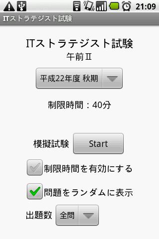ITストラテジスト試験 午前Ⅱ 問題集- スクリーンショット