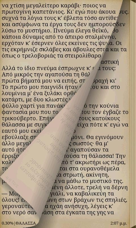 Απομνημονεύματα Μακρυγιάννη - screenshot