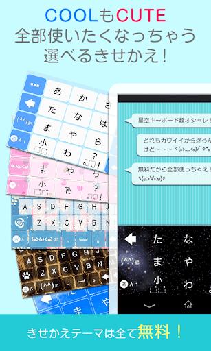 キーボードきせかえKeyPalet 顔文字無料アプリ