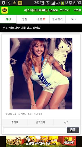 씨스타 SISTAR Space - kpop 사진 영상