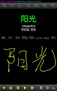 Weini무료 중국어 어휘5000 신 hsk 6급 단어- screenshot thumbnail