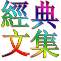 [繁體]耽美小說:BL主僕文合集(1) icon