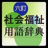 六訂 社会福祉用語辞典
