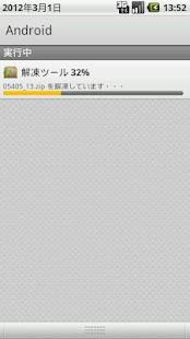 ZIP with Pass- screenshot thumbnail