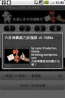 Screenshot of 六合神算威力加強版