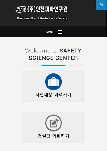 주 안전과학연구원