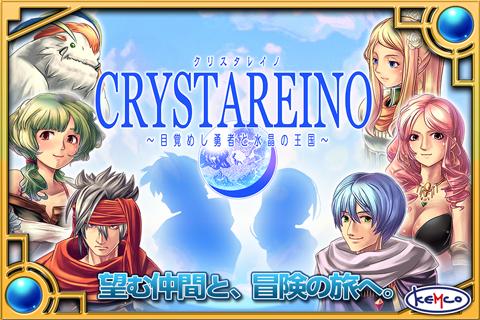 RPG クリスタレイノ - KEMCO
