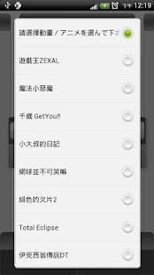 日本動畫番組表(新番) - screenshot thumbnail