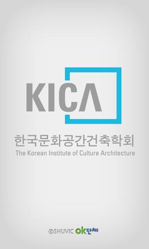 한국문화공간건축학회
