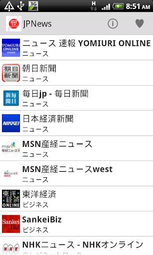 JPNews 日本ニュース