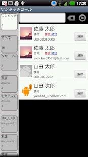 ワンタッチコール- screenshot thumbnail