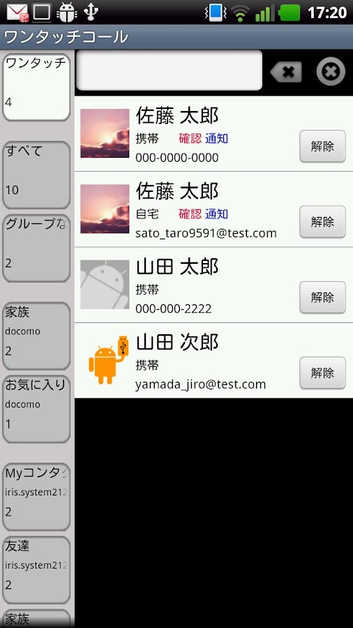 ワンタッチコール- screenshot